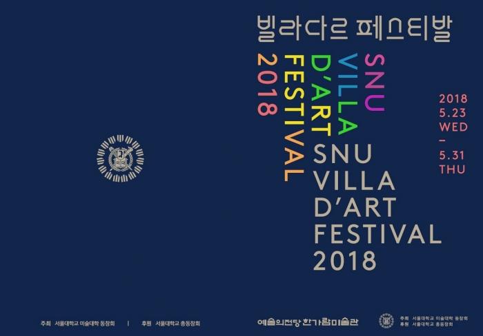SNU Villa D'Art Festival 2018